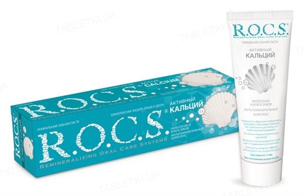 Зубна паста R.O.C.S. Активний кальцій, 94 г