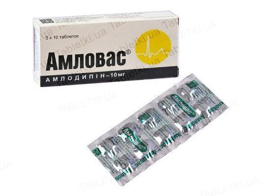 Амловас таблетки по 10 мг №30 (10х3)