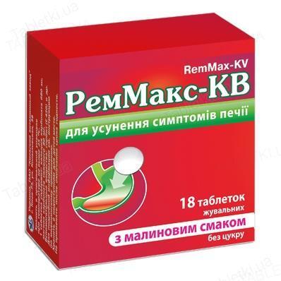 Реммакс-КВ таблетки жув. зі смак. малин. №18 (6х3)
