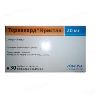 Торвакард кристал таблетки, п/плен. обол. по 20 мг №30 (15х2)