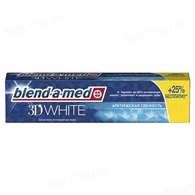 Зубная паста Blend-a-med 3D White, Арктическая свежесть, 125 мл