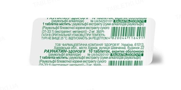 Раунатин-Здоровье таблетки, п/о по 2 мг №10