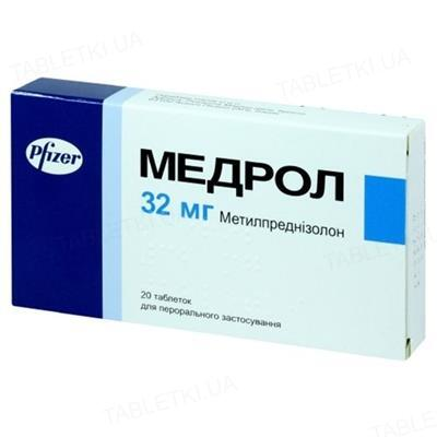 Медрол таблетки по 32 мг №20 (10х2)