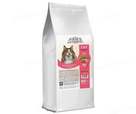 Корм сухой для котов Home Food Hairball Control выведение шерсти из желудка, 400 г