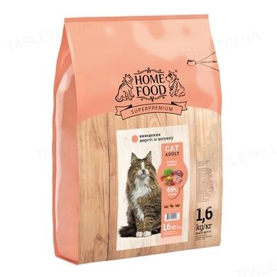 Корм сухой для котов Home Food Hairball Control выведение шерсти из желудка, 1,6 кг