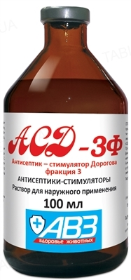АСД-3Ф (ДЛЯ ЖИВОТНЫХ) фракция 3 антисептик-стимулятор Дорогова, 100 мл