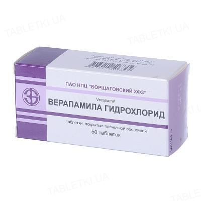Верапамила гидрохлорид таблетки, п/плен. обол. по 80 мг №50 (10х5)