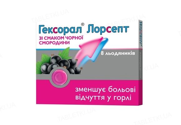 Гексорал лорсепт со вкусом черной смородины леденцы №8 (4х2)