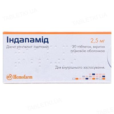 Індапамід таблетки, в/плів. обол. по 2.5 мг №30 (10х3)