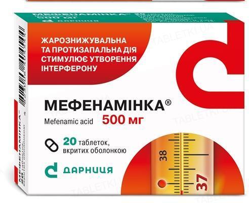 Мефенаминка таблетки, п/о по 500 мг №20 (10х2)