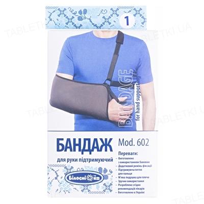 Бандаж для руки «Білосніжка» поддерживающий, размер 1 (21-27см), Модель 602