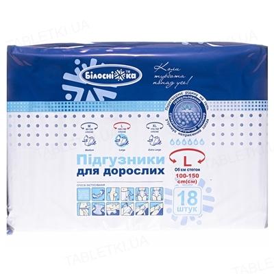 """Подгузники для взрослых """"Укрмедтекстиль"""", размер L (100-150 см), 18 штук"""