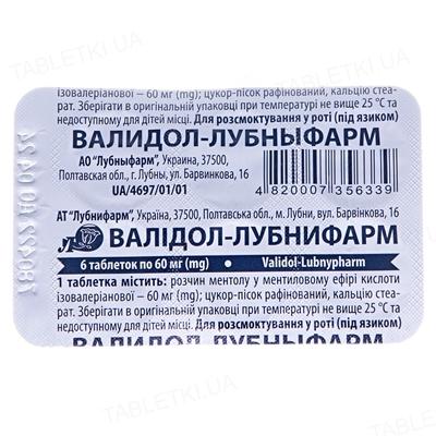 Валидол-Лубныфарм таблетки по 60 мг №6