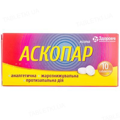Аскопар таблетки №10 в блис. б/пачки