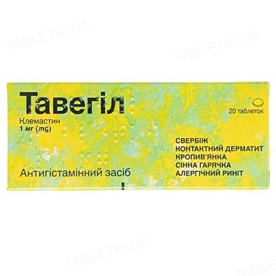 Тавегил таблетки по 1 мг №20 (10х2)