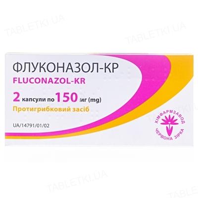 Флуконазол-КР капсулы по 150 мг №2