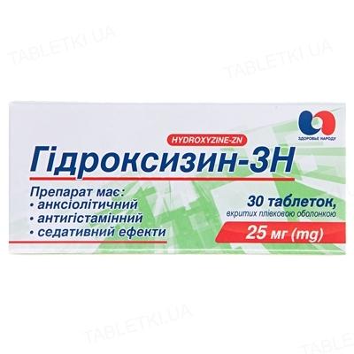 Гидроксизин-ЗН таблетки, п/плен. обол. по 25 мг №30 (10х3)