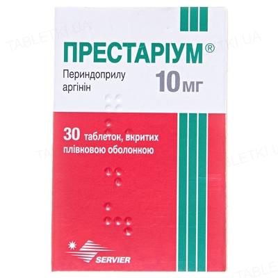 Престариум 10 мг таблетки, п/плен. обол. по 10 мг №30 в конт.