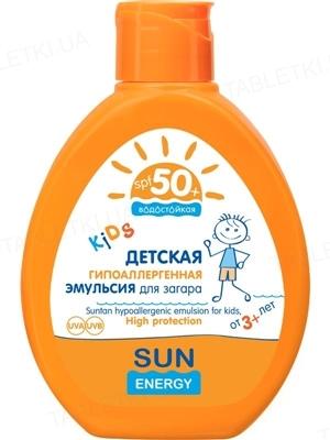 Эмульсия для загара Sun Energy Kids, гипоаллергенная, SPF 50, 150 мл