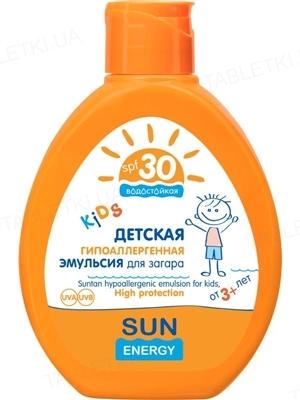 Емульсія для засмаги Sun Energy Kids, гіпоалергенна, SPF 30, 150 мл