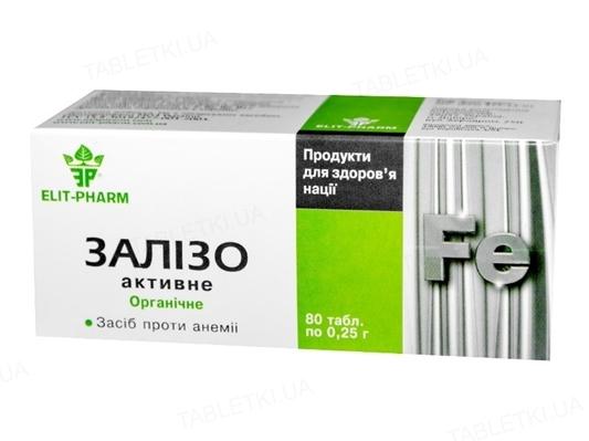 Железо активное таблетки №80 (10х8)