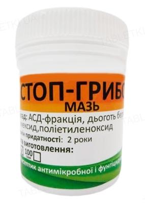 Стоп-Грибок (ДЛЯ ЖИВОТНЫХ) мазь, 50 г