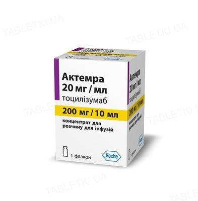 Актемра концентрат для р-ра д/инф. 20 мг/мл (200 мг) по 10 мл №1 во флак.