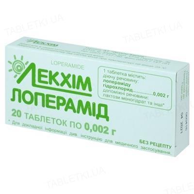 Лоперамид таблетки по 0.002 г №20 (10х2)