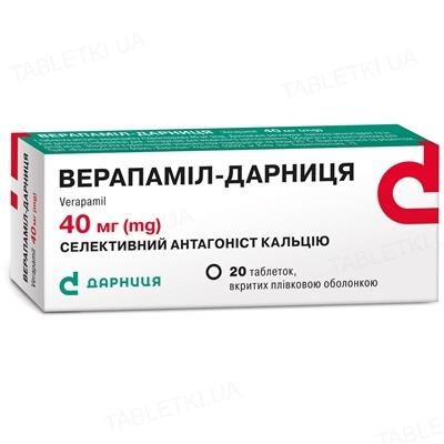 Верапамил-Дарница таблетки, п/плен. обол. по 40 мг №20 (10х2)