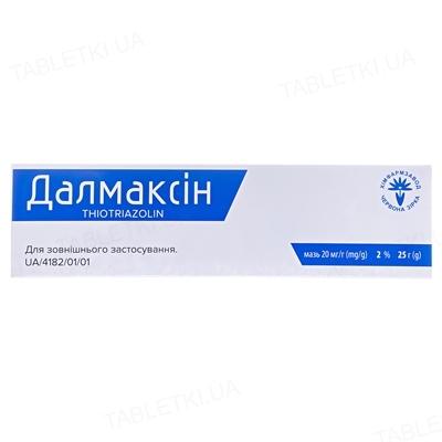 Далмаксин мазь 20 мг/г по 25 г в тубах