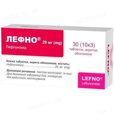 Лефно таблетки, в/о по 20 мг №30 (10х3)