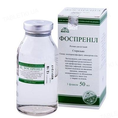 Фоспренил (ДЛЯ ЖИВОТНЫХ) раствор для инъекций, 50 мл