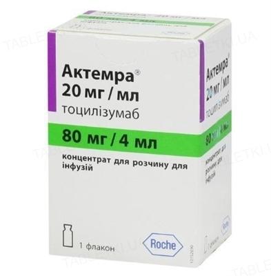 Актемра концентрат для р-ра д/инф. 20 мг/мл (80 мг) по 4 мл №1 во флак.