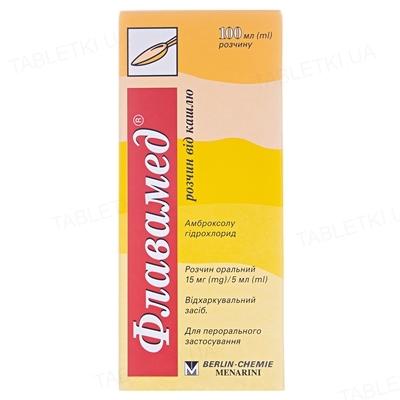 Флавамед от кашля раствор ор. 15 мг/5 мл по 100 мл во флак.