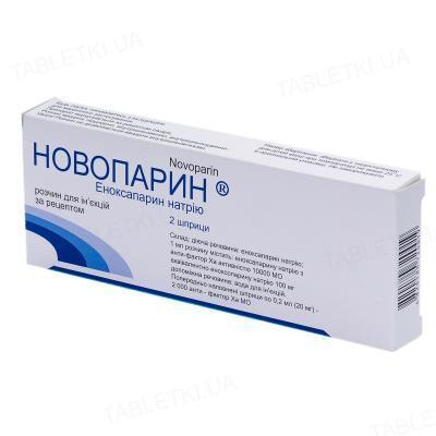 Новопарин розчин д/ін. 100 мг/мл (20 мг) по 0.2 мл №2 у шпр.