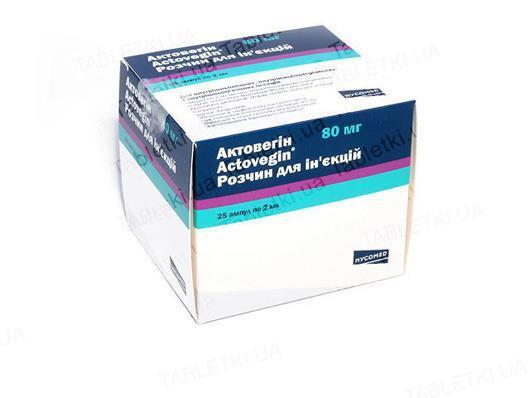 Актовегин раствор д/ин. 40 мг/мл по 2 мл №25 в амп.