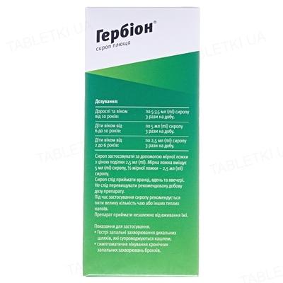 Гербион сироп плюща сироп 7 мг/мл по 150 мл во флак. с мерн. лож.