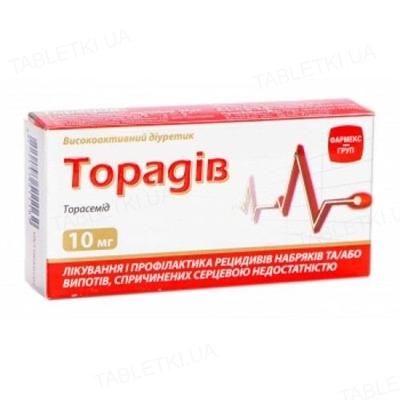 Торадив таблетки по 10 мг №90 (10х9)