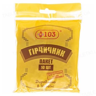 Гірчичник-пакет +103 для чутливої шкіри, 10 штук