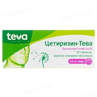 Цетиризин-Тева таблетки, п/плен. обол. по 10 мг №20 (10х2)