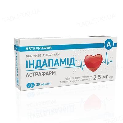 Індапамід-Астрафарм таблетки, в/о по 2.5 мг №30