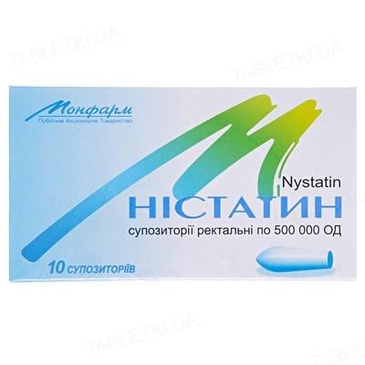 Нистатин суппозитории рект. по 500000 ЕД №10 (5х2)