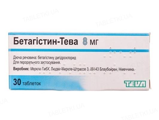 Бетагистин-Тева таблетки по 8 мг №30 (10х3)