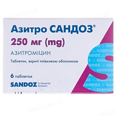 Азитро Сандоз таблетки, п/плен. обол. по 250 мг №6