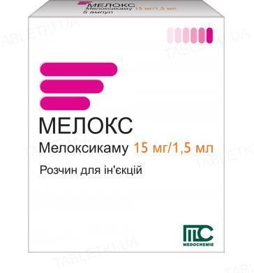 Мелокс раствор д/ин. 15 мг/1.5 мл по 1.5 мл №10 (5х2) в амп.