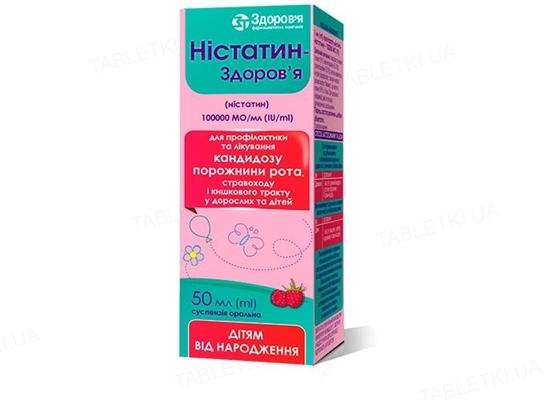 Нистатин-Здоровье суспензия ор. 100000 МЕ/мл по 50 мл во флак.