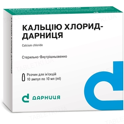Кальция хлорид-Дарница раствор д/ин. 100 мг/мл по 10 мл №10 в амп.