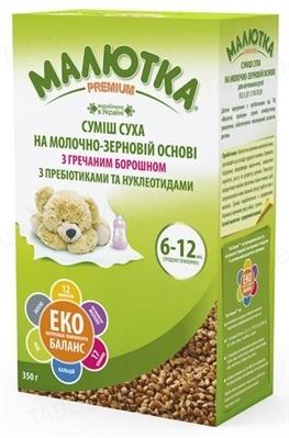Сухая смесь Малютка Premium на молочно-зерновой основе с гречневой мукой для детей с 6 месяцев, 350 г
