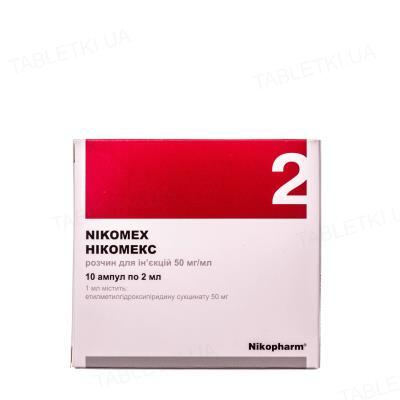Никомекс раствор д/ин. 50 мг/мл по 2 мл №10 (5х2) в амп.