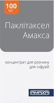 Паклитаксел Амакса концентрат для р-ра д/инф. 6 мг/мл по 16.7 мл №1 во флак.